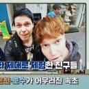 어서와 한국은 처음이지? 핀란드