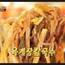 [맛있는녀석들]육개장칼국수 맛집 동동국수집