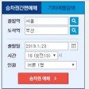 코레일 기차표 예매, 코레일 홈페이지에서 쉽게!