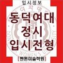 미술학원 펜톤미술학원 - 2019 동덕여자대학교 정시 입시전형 / 미대...