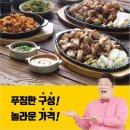 유민상 김민경의 맛있는 구이 소대창, 소막창~ 솔직 후기^^