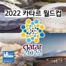 [아랍어학원]2022 카타르 월드컵 알아보기 !