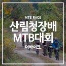 2017 산림청장배 전국MTB대회(bikewhat)