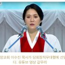 만민중앙교회, 이재록 딸 이수진 당회장직무대행 체제로