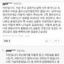전근향 구의원 민주당 제명 범일동 사고 이슈
