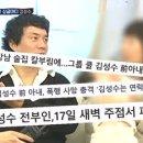 김성수 아내 사고 살림남 출연