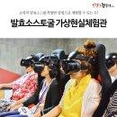 연중무휴 발효소스토굴 가상현실체험관을 가다