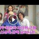 [이슈영상] 영화배우 최은희 요양원 근황 남편 신상욱 감독 납치사건 [알지]