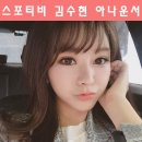 스포티비 김수현 아나운서 인스타 정보