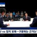 JTBC 신년 토론을 보면서.
