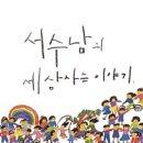 서수남 1집 젊은이에게(1992년)