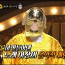 복면가왕 황금독 김도향