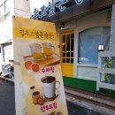 창원 중앙동 카페 멈추고싶은순간 핸드드립 커피 한잔 어때요?