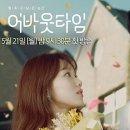 우블리 우효광 특별출연 월화드라마 tvN 어바웃타임
