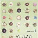 eBook [138,139/13,14 - 2018/05 | 로맨스] 김 비서가 왜 그럴까 1,2 - 정경윤