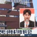 이서원 성추행, 女 완강히 거부하자 흉기 들고 위협 '경악' 네티즌들 반응 보니...