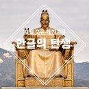 [계기교육] 10월 2주 한로, 한글날, 이봉창 의사 순국