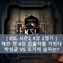 [ KSL 시즌2 8강 2경기 ] 테테전 4강 진출자를 가린다 박성균 VS 조기석 승자는?