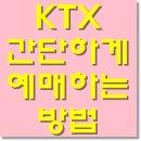 ktx 예매 간단하게 하는 방법