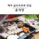 제주 금호리조트맛집 :: 윤식당 흑돼지