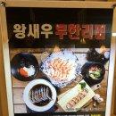 원주홍게 단구동 맛집 홍게대첩