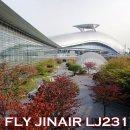 일본 홋카이도는 기내식 주는 착한 진에어   LJ231 인천→신치토세