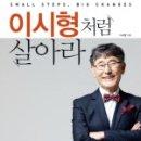 <이시형처럼 살아라> 필사&리뷰