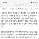 """황민 """"난 가족 없다"""" 섭섭함 토로, 박해미 """"어이없다"""" 분노"""