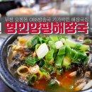 부천 오정동 OBS방송국 맛집, 영인양평해장국