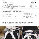 [익웃] 다들 <b>쿠팡</b>에서 신발 시키지 마라