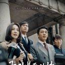 김혜수,유아인 [국가부도의 날] 티저 포스터