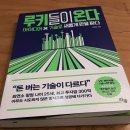 [독후감] 루키들이 온다 < 저자 김현정 >