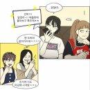 연애혁명 220화 리뷰