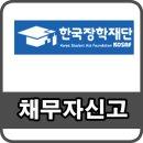 한국장학재단 채무자신고/한국장학재단 학자금대출