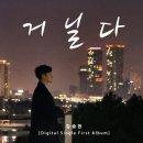 [개인음반제작] 자작곡 / 강승현 디지털싱글앨범 - 거닐다