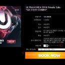 [EDM페스티벌]UMF Korea2019 티켓 가격/구매 (서버대란 후기)