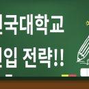 건국대학교 편입 전략!!