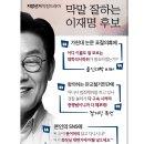 자유한국당 이재명 음성파일 공개의 이유