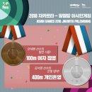 여성 스타들! - 접영여신 안세현 동메달, 김서영 금메달 이케에 리카코 6관왕 등등