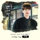 [도깨비 OST Part.7] 소유 - I Miss You [듣기/뮤비/가사]