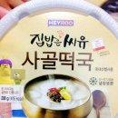 CU 사골떡국 (씨유 HEYROO, 가격, 칼로리)