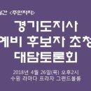 경기도지사 후보자 초청 대담토론회 개최