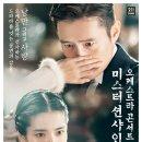 이병헌-김태리 '미스터선샤인'의 감동이 무대에서 재현된다, '미스터션샤인...