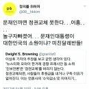 트위터 실시간트렌드 1위가 혜경궁 김씨인 이유