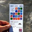 평창 동계올림픽 티켓 예매하고 현장수령하기