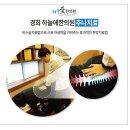 자양동한의원/구의동한의원 자동차사고통증 치료노하우[야간진료/공휴일진료]