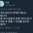 BTS 日 방송 출연 취소 결정에 日 아미들 반응