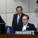 최병국의 추억, 참으로 '이명박스러운' 법정 풍경 / 박세열