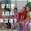 유치원 3법이 뭐길래?