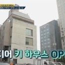 서울메이트 샤이니 키 집 위치 주소 어디 ? 청담동집 인테리어 보기